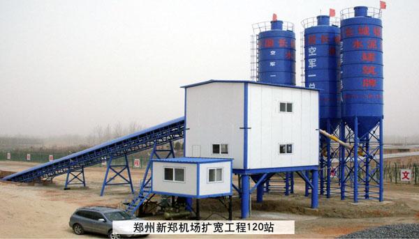 HZS120混凝土搅拌站(新郑机场)